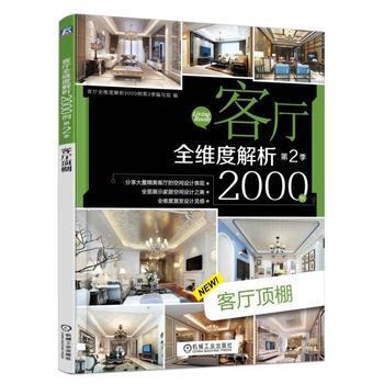 《客厅全维度解析2000例 2季 客厅顶棚 9787111557869》