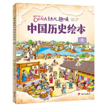 《幼儿趣味中国历史绘本. 元》(陈丽华,者)