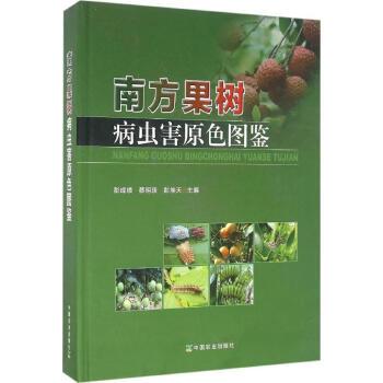 《南方果树病虫害原色图鉴 基本反映了我国南方主要果树害虫的种类 为害状 形态特征及防治方法等内容 彭