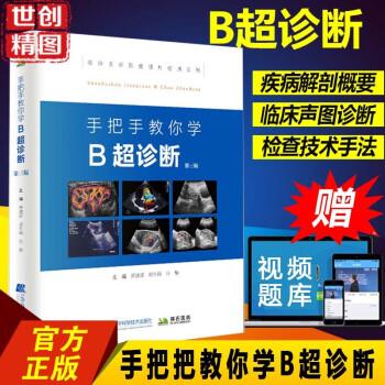 《手把手教你学B超诊断 学第三版书彩超超声基础入门临床医学影像医师技师参考书乳腺心动图教程视频》