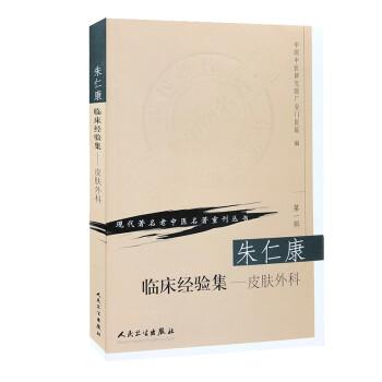 《现代著名老中医名著重刊丛书(第一辑)・朱仁康临床经验集(皮肤外科)》