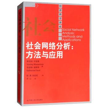 《社会网络分析:方法与应用(经济科学译库)》(斯坦利・沃瑟曼)
