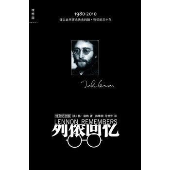 《列侬回忆[美]扬•温》