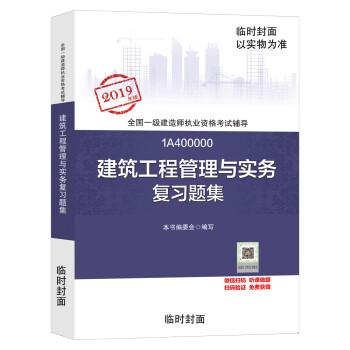 《一级建造师2019教材 一建2019 建筑工程管理与实务复习题集 》