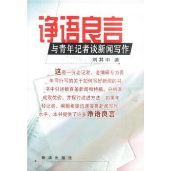《保证正版 诤语良言 刘其中著 新华出版社 9787501161614》