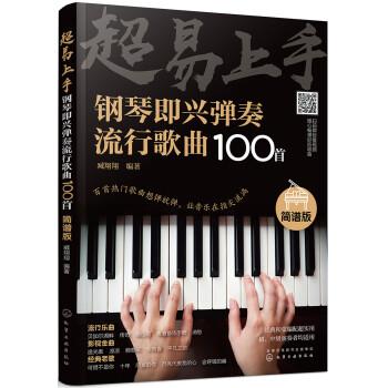 《超易上手--钢琴即兴弹奏流行歌曲100首(简谱版)》(臧翔翔)
