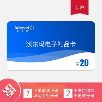 沃尔玛购物卡20元面值(电子卡) 超市礼品卡 全国沃尔玛超市门店通用 送礼佳品