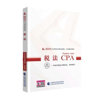 《注册会计师2019教材 CPA 2019年注册会计师全国统一考试辅导教材:税法 》(中国注册会计师