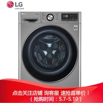 LG FG10TV4 10.5公斤DD变频直驱全自动智能滚筒洗衣机 蒸汽除菌 纤薄机身 19年新品 FG10TV4灰色,降价幅度1.8%