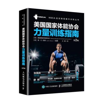 《美国国家体能协会力量训练指南 第2版》([美],美国国家体能协会(National,Strengt