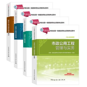 《一级建造师2019教材 一建2019 市政专业(公共课+专业课)(套装4册)》