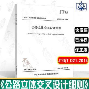 《正版全新JTG/T D21-2014公路立体交叉设计细则 人民交通出版社 提供正规增值税普通发票》