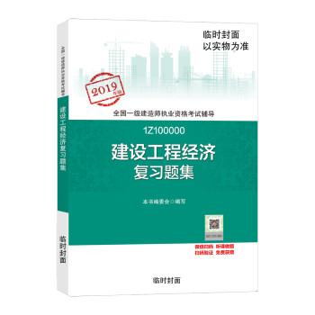 《一级建造师2019教材 一建2019  建设工程经济复习题集 》