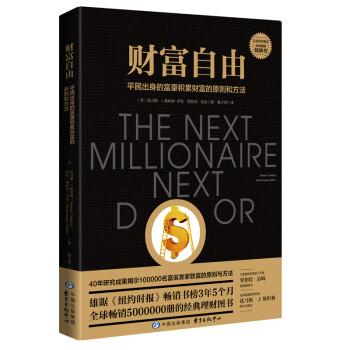 《财富自由(全球畅销500万册的经典理财图书)》(【美】托马斯・J.斯坦利(Thomas J.Sta