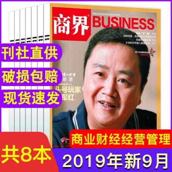 《【新期9月】商界杂志8本打包2019年7/8/9月+2018年5本商业杂志过期刊企业经营管理书籍财