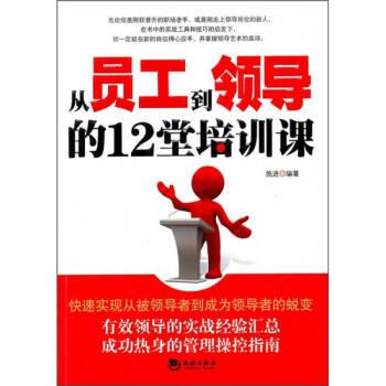 《从员工到领导的12堂培训课_施进编著_北京:海潮出版社9787802139046》