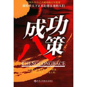 《成功八策 中华工商联合出版社 9787801931573 赵安庆》