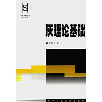 《正版现货灰理论基础邓聚龙9787560925950华中科技大学出版社》