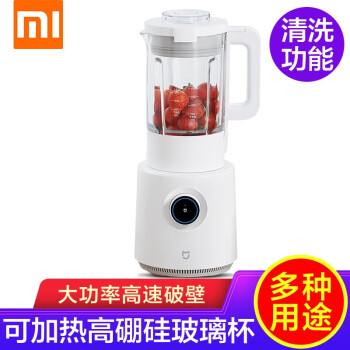 xiaomi rice home wall-breaking machine silent cooking machine soy milk machine home can heat the home multi-functional auxiliary food machine Rice home broken wall cooking machine