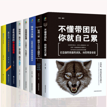 《8册企业管理书籍 不懂带团队你就自己累 人力资源行政酒店餐饮管理学 管理类书籍领导力团队管理 图书