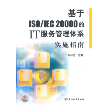 《基于ISO\IEC20000的IT服务管理体系实施指南 刘小茵  97875066608》