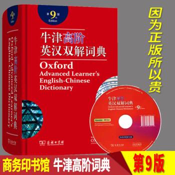 《牛津高阶英汉双解词典第9版 商务印书馆 含光盘 第九版 初中高中大学生英语辞典工具书》