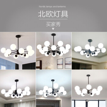 HD 北欧吊灯 客厅卧室创意魔豆分子灯 北欧灯具灯饰 8灯头(含光源)三色调光