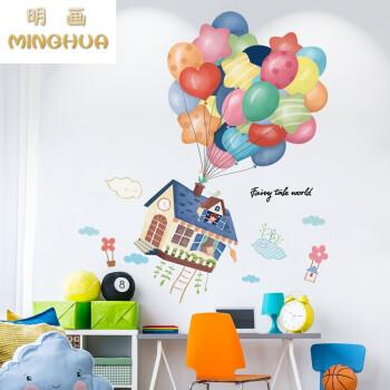 动漫卡通墙贴儿童房装饰墙纸自粘壁纸幼儿园墙面布置贴画飞屋气球w 飞