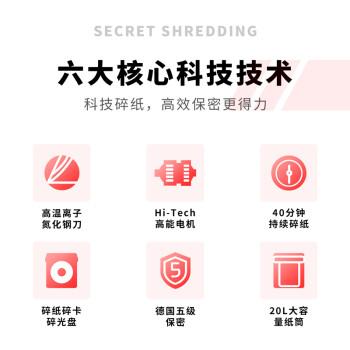 得力(deli)长时间高端办公商用碎纸机 5级保密大容量文件粉碎机 可碎纸/卡/光盘