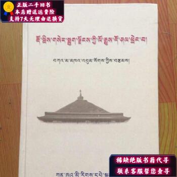 《道帷藏族社区志(藏文) 精装本9787542115843》