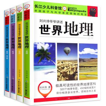 《长江少儿 刘兴诗爷爷讲述世界地理套装优质的地理课外读物跟随名家学写作 12-16岁课外阅读》