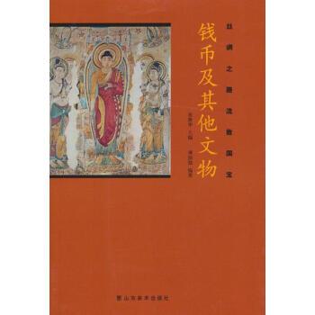 《丝绸之路流散国宝  钱币及其他文物 山东美术出版社 9787533034115 巫新华》