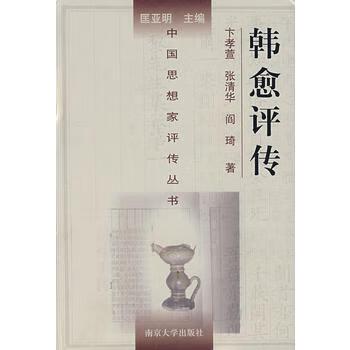 《韩愈评传卞孝萱,张清秋,阎琦9787305031892南京大学出版社》