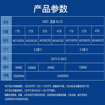 西部数据(WD)蓝盘 Blue 台式机/笔记本硬盘 机械电脑硬盘 内置存储硬盘 STAT3接口 【3.5英寸】WD10E