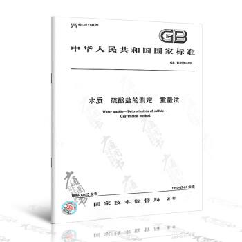 《GB 11899-1989水质  硫酸盐的测定  重量法》