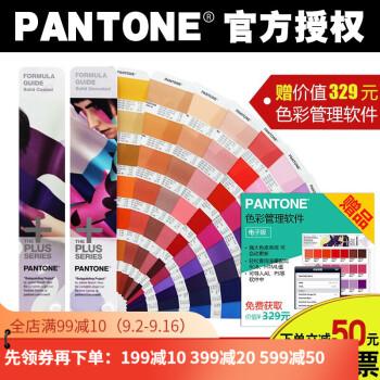《彩通PANTONE音潘通国际标准色卡 C卡U卡 PMS 专色色卡印刷色卡本GP1601N 配方指南