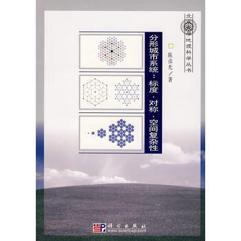 《【正版书籍】分形城市系统:标度、对称 空间复杂性 陈彦光 科学出版社 9787030205711》