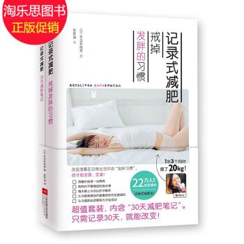 《记录式减肥:戒掉发胖的习惯+30天减肥笔记(全二册)》[日] 本岛彩帆里