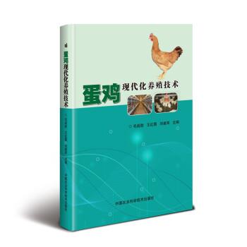 《蛋鸡现代化养殖技术》(毛战胜,王红霞,刘建军)