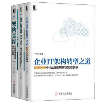 《3册 企业IT架构转型之道+架构真经+架构即未来 阿里巴巴中台战略思想与架构实战 机械工业出版社图