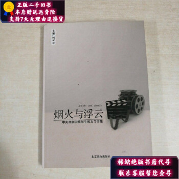 《烟火与浮云:中央戏剧学院学生散文*9787540228514》