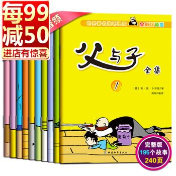 《父与子全集双语版10册7-10岁三四年级儿彩图少儿幽默故事书小学生课外阅读书籍》