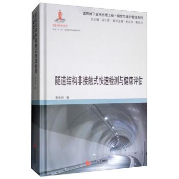 《隧道结构非接触式快速检测与健康评估》(黄宏伟)