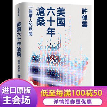 《美国六十年沧桑 一个华人的见闻 港台原版 许倬云 联经出版》