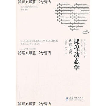 《复杂理论与教育译丛:课程动态学:再造心灵  教育科学出版社  M. Jayne Fleener》