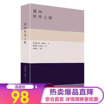 《通向奴役之路 港版原版 海耶克 香港商�沼���^》
