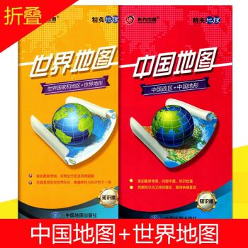 《精英地理 中国地图+世界地图 2张装 知识版 中国政区+中国地形图 世界国家和地区+世界地形 初中