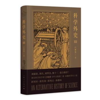 《科学外史III》(江晓原)