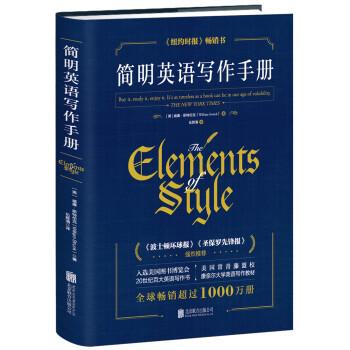 《简明英语写作手册  风格的要素(精装典藏版)托福,雅思,GRE考试必备参考书》([美]威廉・斯特伦