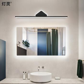【60-80CM】灯灵led镜前灯防水防雾现代简约卫生间浴室镜柜舞会化妆台镜子灯具个性创意灯饰 黑色60cm 单色白光1